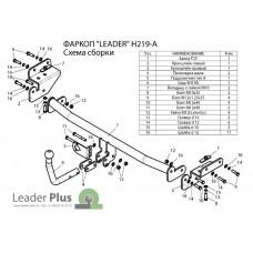 ТСУ Leader Plus для Kia Rio (2011-2017) H219-A