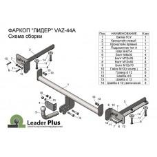 ТСУ Leader Plus для Lada Vesta SW Cross (2017-н.в.), VAZ-44A