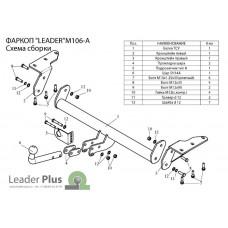 ТСУ Leader Plus для Mitsubishi Outlander (2002-2009), M106-A