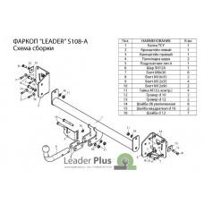 ТСУ Leader Plus для Skoda Octavia III A7 (2013- н.в.) S108-A