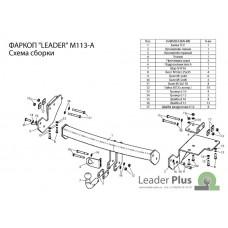 ТСУ Leader Plus для Mitsubishi Outlander (2012-н.в.) M113-A