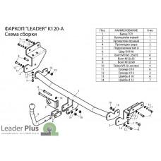 ТСУ Leader Plus для Kia Ceed хетчбек (2012-н.в.) K120-A