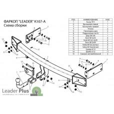ТСУ Leader Plus для Kia Sorento рестайлинг (2006-2009), K107-A
