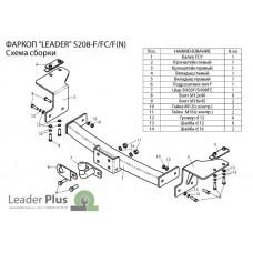 ТСУ Leader Plus для Ssang Yong Action Sport (2006-2016) S208-FC