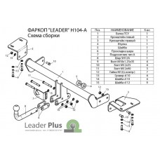 ТСУ Leader Plus для Honda CR-V (2011-2017) H104-A