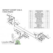 ТСУ Leader Plus для Skoda Superb II универсал (2008-2015) S106-A