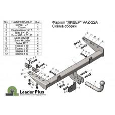 ТСУ Leader Plus для Lada Kalina седан, универсал (1999 - н.в.), T-VAZ-22A