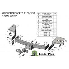 ТСУ Leader Plus для Toyota Fortuner (2015-), T122-FC / T122-F