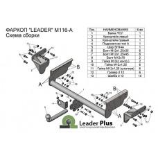 ТСУ Leader Plus для Fiat Fullback (2015- н.в.) M116-A