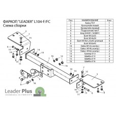 ТСУ Leader Plus для Lexus LX470 (1998-2007) L104-FN