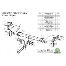 ТСУ Leader Plus для Kia Sportage  (2004-2010) H204-A
