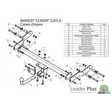 ТСУ Leader Plus для SsangYong Korando (1997 - 2006) S203-A