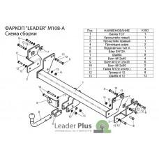 ТСУ Leader Plus для Mitsubishi Pajero Pinin (1998-2005) M108-A
