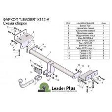 ТСУ Leader Plus для Hyundai ix35 (2009-2015) K112-A