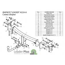 ТСУ Leader Plus для Hyundai Santa Fe  (2012-2019) Grand Santa Fe (2013-2018), H224-A