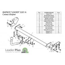 ТСУ Leader Plus для Ssang Yong Action (2011- н.в.) S207-A