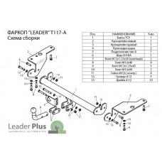 ТСУ Leader Plus для Toyota Corolla (2012-н.в.) T117-A