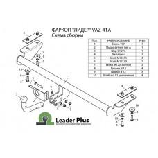 ТСУ Leader Plus для Lada Vesta, Vesta SW (седан, универсал) (2015-н.в.), VAZ-41A