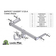 ТСУ Leader Plus для Volkswagen Rapid (2014-н.в.) V125-A