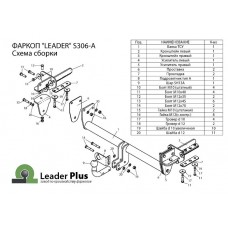 ТСУ Leader Plus для Subaru Forester (2007-2013) S306-A