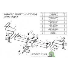 ТСУ Leader Plus для Lexus LX570/LX450d (2007- н.в.), T110-FC / T110-F