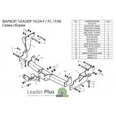 ТСУ Leader Plus с нержавеющей пластиной для Hyundai Santa Fe (2012-2019), H224-FN