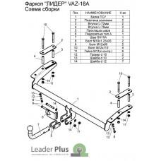 ТСУ Leader Plus для Chevrolet Niva (в т.ч. с газовым оборудованием) (2002 - н.в.) (VAZ-38-A, без электрики)