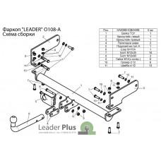 ТСУ Leader Plus для Opel Antara (2006-2015) O108-A